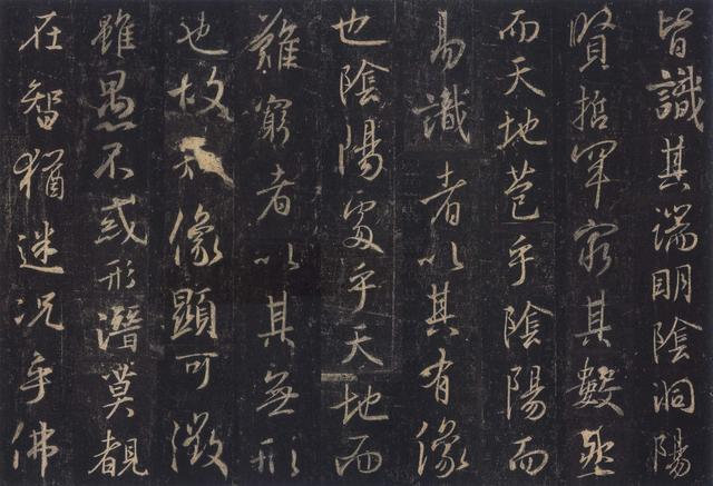學王羲之行書最好的入門碑刻:《唐懷仁集聖教序》掃描本 - 每日頭條