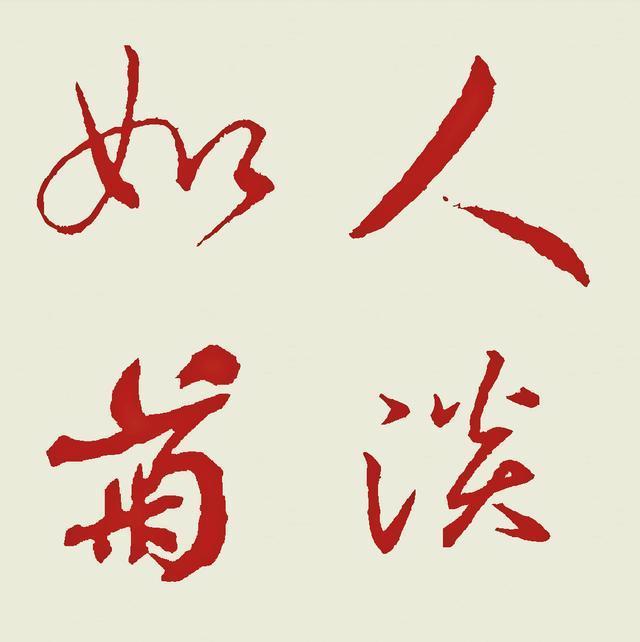 集王羲之書法《人淡如菊》臨摹精準讀帖導引 - 每日頭條