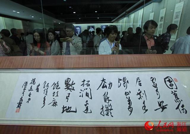 海峽兩岸共同紀念國畫大師潘天壽誕辰120周年 - 每日頭條