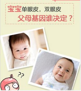單眼皮寶寶什麼時候會變成雙眼皮?誰的基因最為重要呢? - 每日頭條