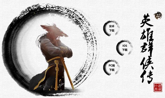 遊戲推薦:良心國產武俠單機遊戲(PC端,移動端通用) - 每日頭條
