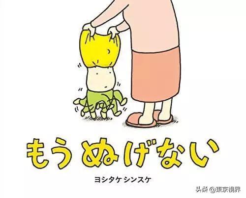 日本兒童繪本:給你這世間全部的溫柔 - 每日頭條