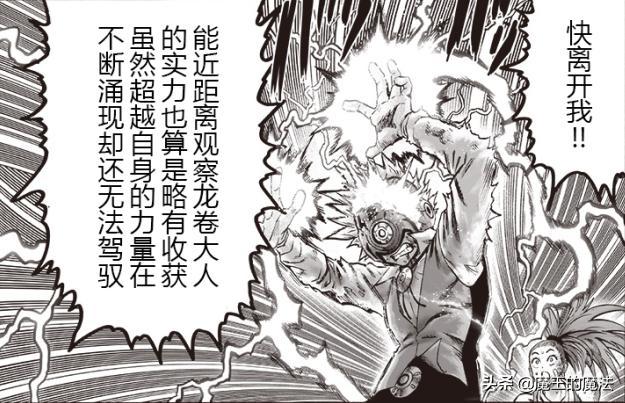 一拳超人漫畫159話:驅動騎士破空降臨,進擊的巨人,掉線已久的s級英雄驅動騎士驚艷登場,卻慘遭喵喵冷眼無視 - 每日頭條