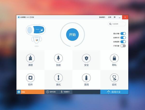 軟媒發布魔方6.21正式版下載:驅動安裝清理等17處改進 - 每日頭條