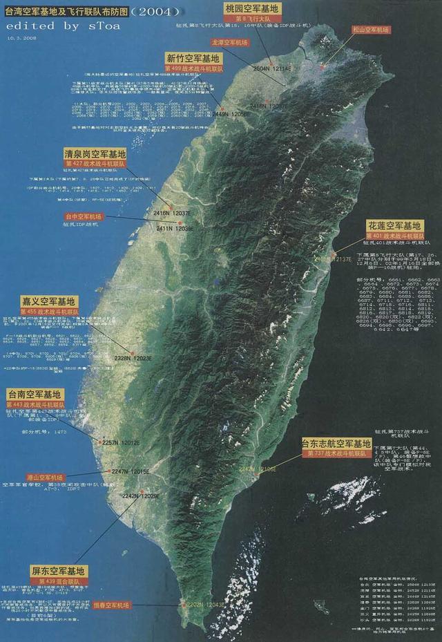 假如臺海「地動山搖」 臺灣這些空軍基地一個也逃不掉 - 每日頭條