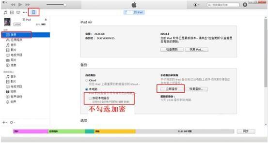 蘋果手機怎麼恢復通訊錄和備忘錄 - 每日頭條