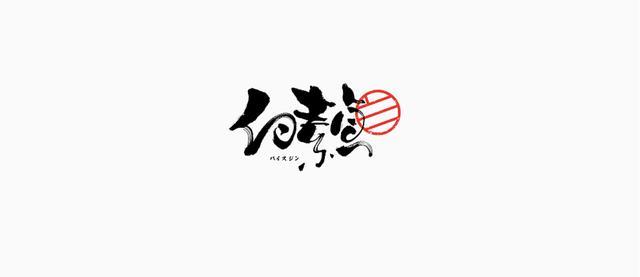 這些日式書法logo- 美 - 每日頭條