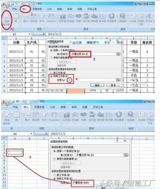 如何用excel表格做一個生產計劃(生產排程) - 每日頭條
