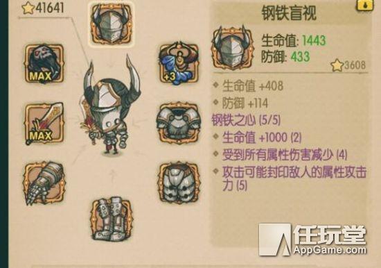 貪婪洞窟鋼鐵套裝怎麼獲得 鋼鐵套裝屬性介紹一覽 - 每日頭條