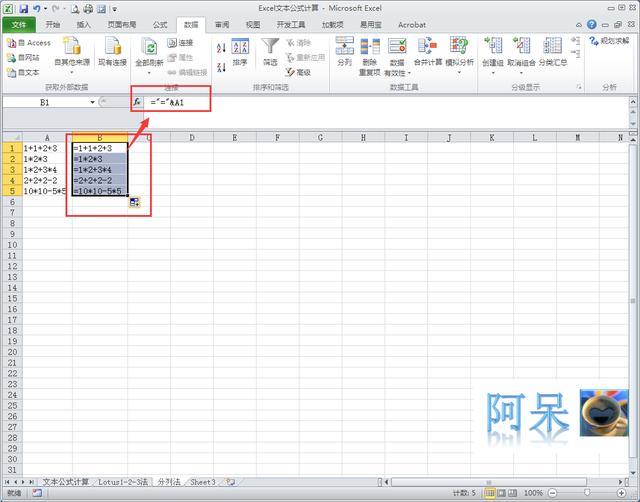 Excel批量計算文本公式小秘訣 - 每日頭條