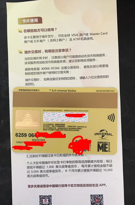 中國銀行信用卡好嗎?阿貍答粉友。附:如何區別中行普卡還是金卡 - 每日頭條