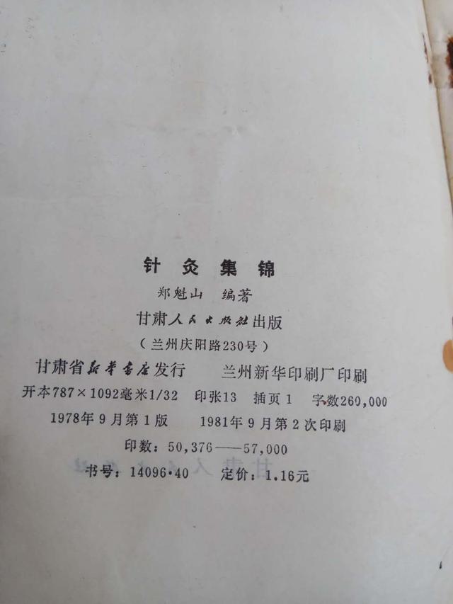 四十年前出版的中醫針灸醫書《針灸集錦》 - 每日頭條