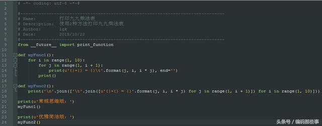 Python基礎知識:以九九乘法表實例學循環/字符串/列表推導式 - 每日頭條