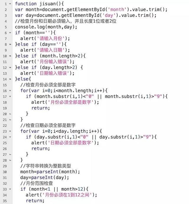 0047 JavaScript實現根據輸入日期計算所屬星座 - 每日頭條