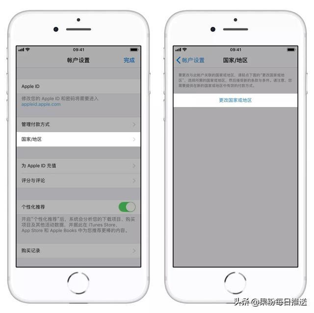 如何更改Apple ID歸屬地區下載國外軟體 - 每日頭條