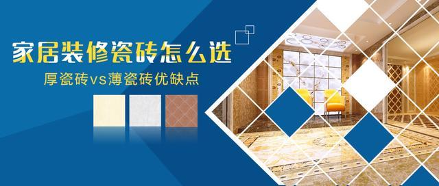 家居裝修瓷磚怎麼選 厚瓷磚vs薄瓷磚優缺點 - 每日頭條