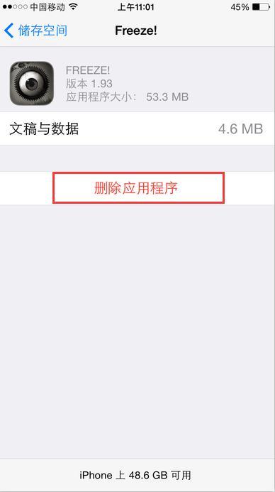 iPhone小白:徹底刪除App的方法 - 每日頭條