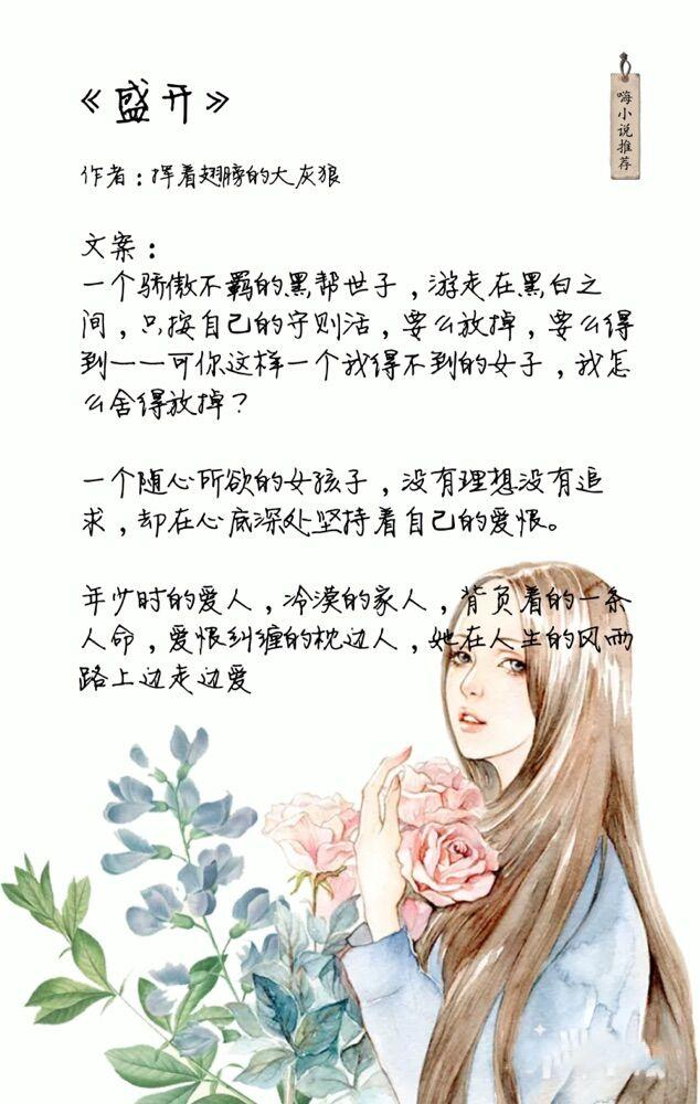 小說推薦第八期:我驕傲,我任性,但我知道我是好姑娘~非常寵文 - 每日頭條