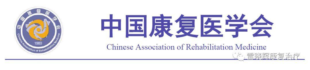 中國康復醫學會物理治療專業委員會 首屆學術年會 會議通知 - 每日頭條