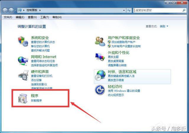Win7怎麼徹底卸載IE瀏覽器? - 每日頭條