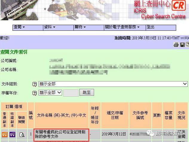 香港政府合法授牌!你的香港公司註冊代理人有這張「超級牌照」嗎 - 每日頭條