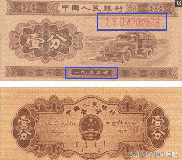 提個醒:1953年紙分幣升值上萬倍,稱為無號紙幣,快回家找找 - 每日頭條