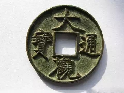 中國古錢幣「四絕」。保證你一個都沒見過! - 每日頭條