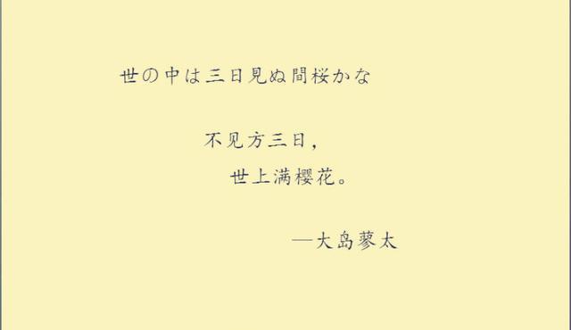 見字如面,那些翻譯成中文後的日文原來這麼美,大家不愧是大家 - 每日頭條
