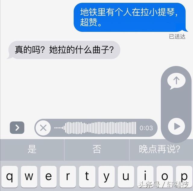 iOS10簡訊暗藏多個逆天功能。其中竟可以發送隱形信息 - 每日頭條
