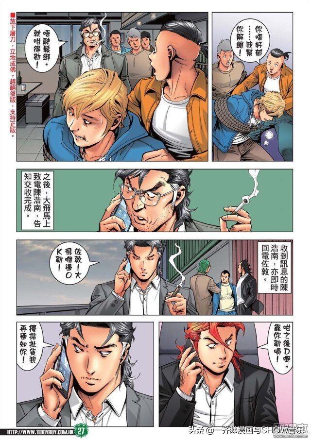 港漫經典《古惑仔》預告2215陳浩南做這個龍頭真的不容易啊 - 每日頭條