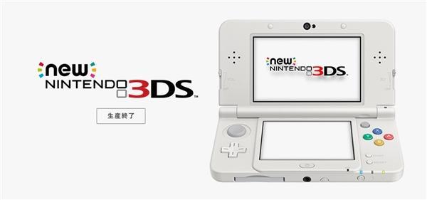 跟玩家說再見!任天堂宣布:新3DS正式停產 - 每日頭條