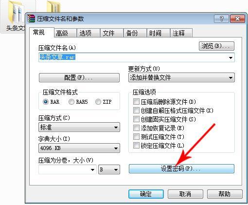 給文件夾設置密碼 禁止其他人打開 電腦蟲知識普及 - 每日頭條
