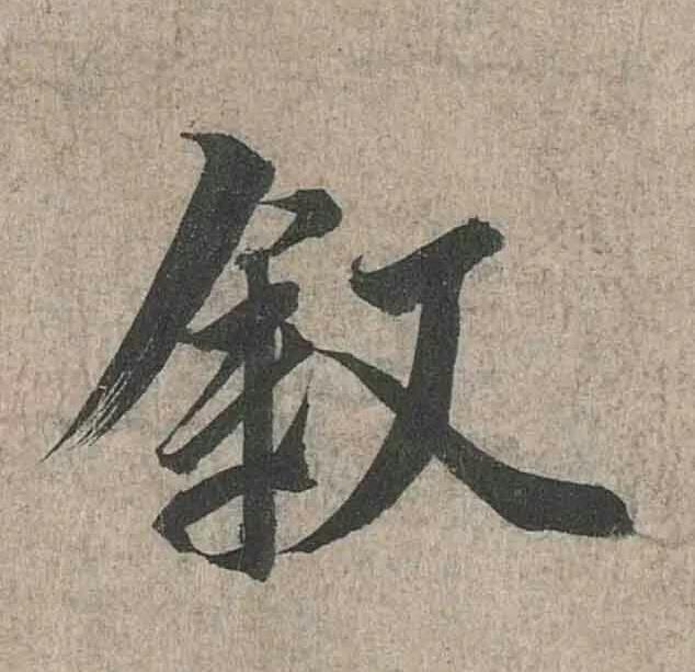 人稱 「墨池」王羲之書法故事 - 每日頭條