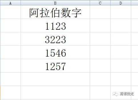 EXCEL神技能——阿拉伯數字變換成中文大寫數字 - 每日頭條