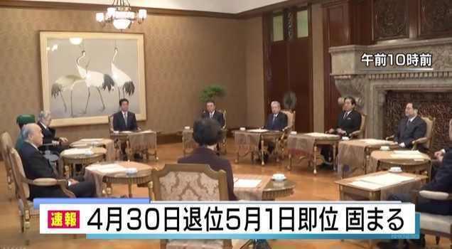 一文讀懂日本天皇退位始末:退位後被稱上皇。系200年來第一人 - 每日頭條