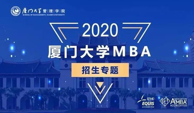 2020廈門大學MBA招生專題上線 - 每日頭條