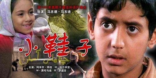 最偉大的兒童劇情電影《小鞋子》,豆瓣9.2分。 他甚至超越了兒童電影的理念,窮人家的兄妹之情太感人了 - 每日頭條