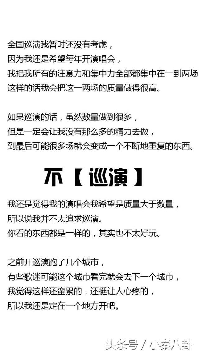 華晨宇給自己定下九不規則真是娛樂界的一股清流 - 每日頭條
