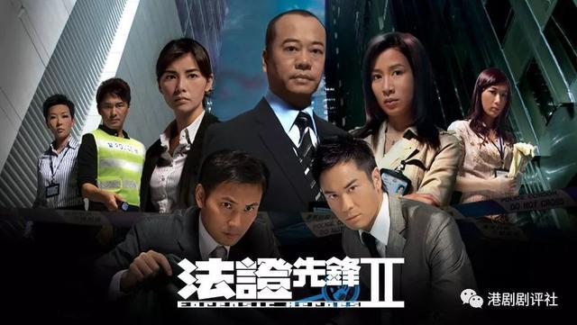 TVB《法證先鋒4》演員曝光 男主是星二代 網友:要棄劇了 - 每日頭條