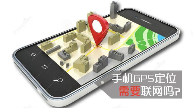手機打開GPS消耗流量嗎? - 每日頭條