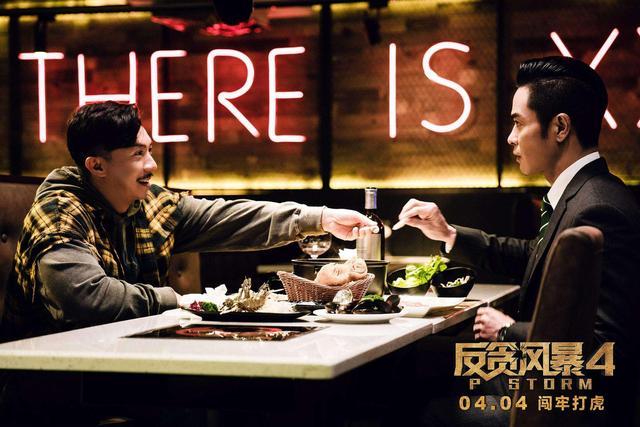 《反貪風暴4》就是香港電影目前的水準。不要再拿《無雙》說事 - 每日頭條