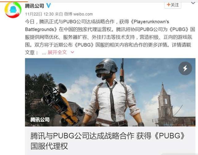 騰訊代理宣布《絕地求生》。網友擔心落地會送98K - 每日頭條
