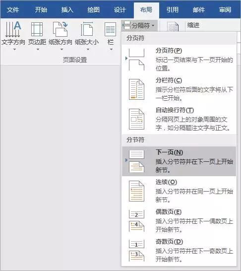 怎樣讓一個Word文檔中同時有橫向和豎向的頁面? - 每日頭條