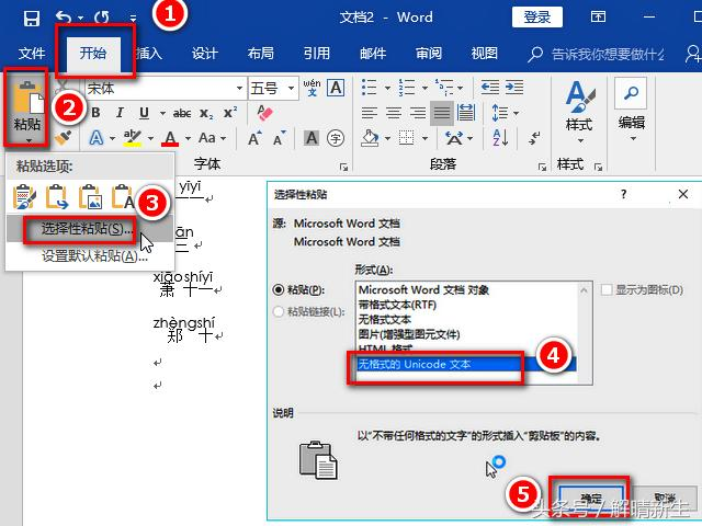 Excel/Word:怎樣快速將中文姓名轉成拼音 - 每日頭條