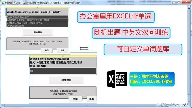 Excel版考研英語背單詞工具表,整頓(SEI -百科知識中文網