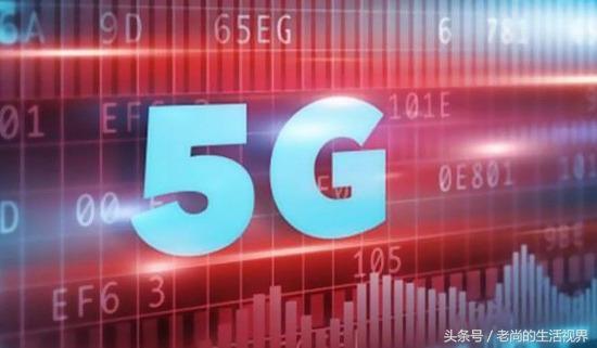 5G到底是什麼。5G會給我們的生活帶來什麼 - 每日頭條