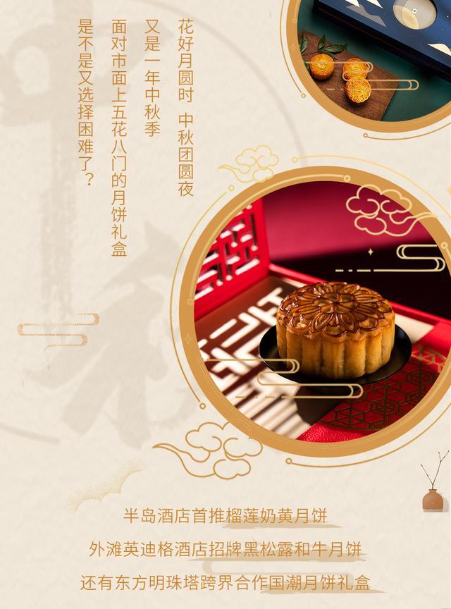 2020上海中秋月餅大賞,如「月」而至 - 每日頭條