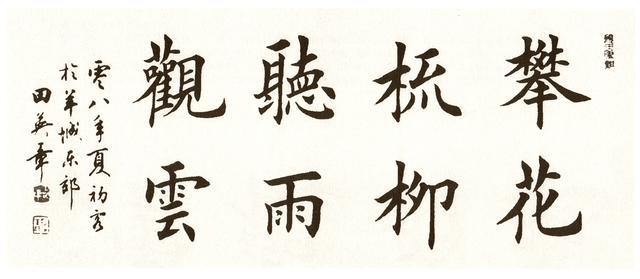 田英章與盧中南兩位著名書法家的楷書究竟有哪些不同? - 每日頭條