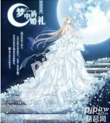 奇蹟暖暖全新婚紗驚艷登場 婚紗套裝再次上線 - 每日頭條