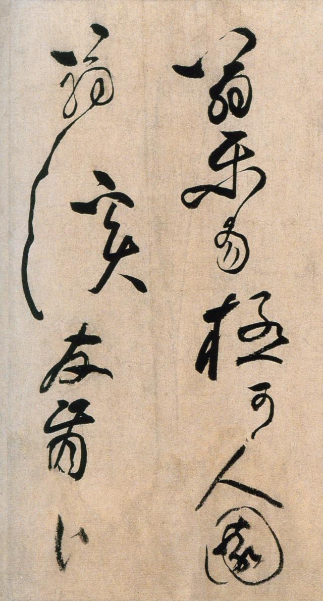 黃庭堅草書《浣花溪圖引卷》 - 每日頭條